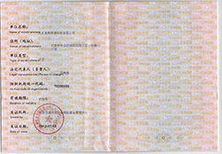 社会保障证书