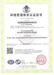 环境管理体系认证证书I