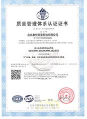 质量认证证书ISO9001:2015