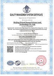 质量体系认证ISO9001:2015